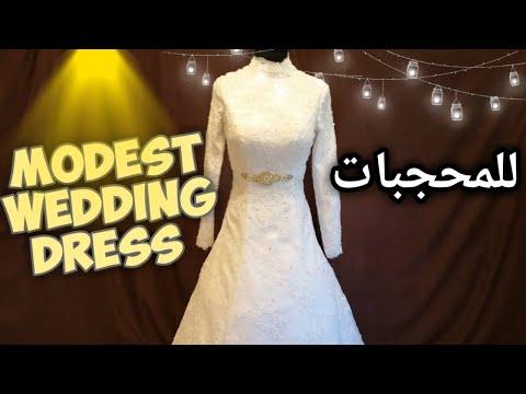 dress-no.84-|-white-modest-lace-wedding-dress-|-muslim-arab-wedding-gown-|-بدله-زفاف-دانتيل-للمحجبات