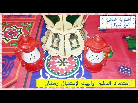 تجهيز البيت/والمطبخ لإستقبال شهر رمضان المبارك🌛🌜 #اسلوب_حياتى_مع_ميرفت