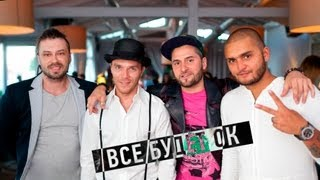 Иракли, Dino MC47, Батишта, Гарик DMCB - Все будет ОК (rmx) (Премьера клипа)