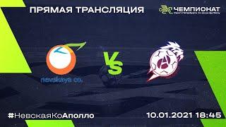 Невская Ко Аполло Чемпионат 2020 21 10 01 2021