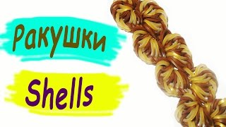 Rainbow Loom Bands. Браслет из резинок. Ракушки. Плетение крючком / Bracelet gum. Shells