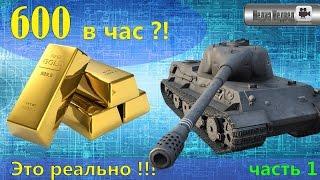 Как заработать золото голду в World of Tanks бесплатно(Как заработать голду золото в World of Tanks WOT бесплатно - наша цель 600 в час. Практика, часть 1., 2015-11-13T20:40:24.000Z)