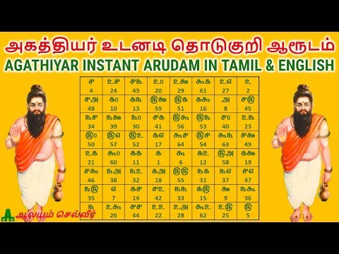 அகத்தியர் உடனடி தொடுகுறி ஆரூடம் | Agathiyar Arudam In Tamil And English