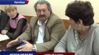 273-й федеральный закон «Об образовании в РФ»