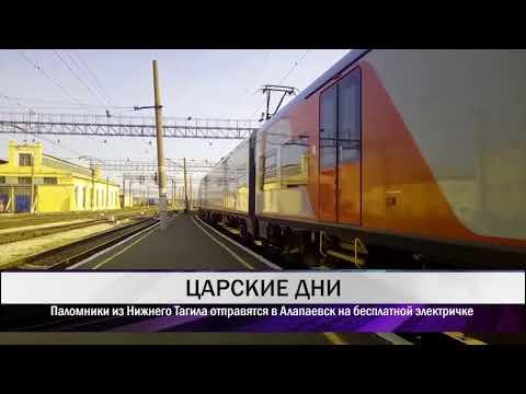 Паломники из Нижнего Тагила отправятся в Алапаевск на бесплатной электричке