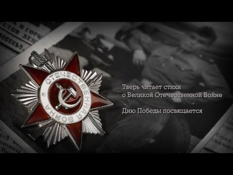 Тверь читает стихи о Великой Отечественной войне