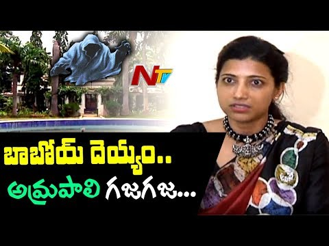 Collector Amrapali Says there's A Ghost In Her Bungalow | Warangal Urban | NTV