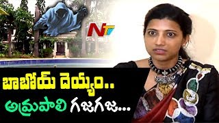 Warangal Urban Collector Amrapali Says there's A Ghost In Her Bungalow | NTV
