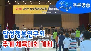 달성군 시민단체 '달성행복연구회'추계 체…