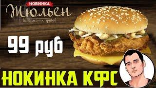 НОВИНКА KFC: Чизбургер Жульен. Обжор.