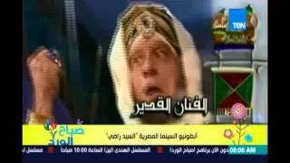 بروفايل الفنان السيد راضي    أنطونيو السينما المصرية