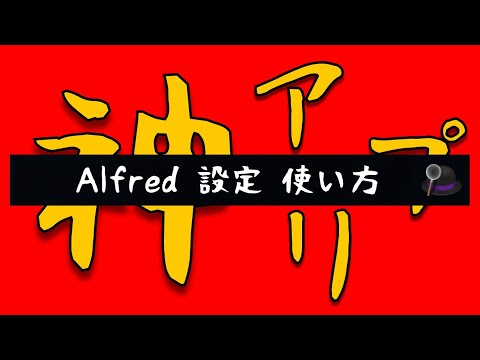 "Macユーザーは""今すぐ""使いなさい。神アプリ「Alfred」の設定・使い方を完全解説"