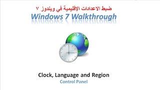 ضبط الاعدات الاقليمية فى ويندوز Change Region and Language in Windows 7