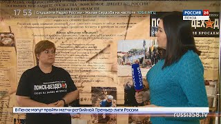«Россия 24. Пенза»: когда у пензенских поисковиков появится собственный музей
