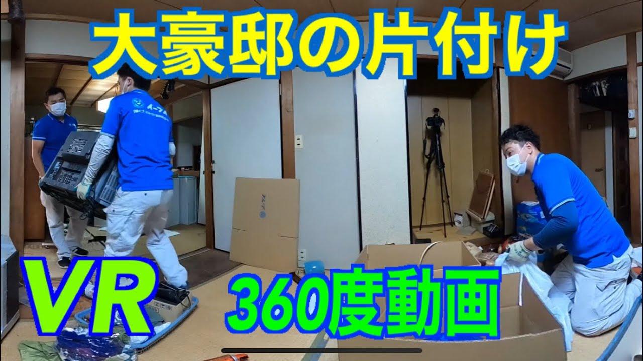 【VR】7LDKSの大豪邸を360動画で覗き見しませんか?