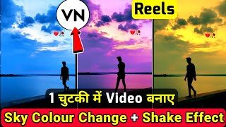 Sky colour change video editing | Shake Effect | Reels Video Editing