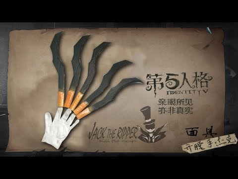 (第五人格杰克爪子)Wow !Making Cardboard Identity V Jack the Ripper Claws cosplay