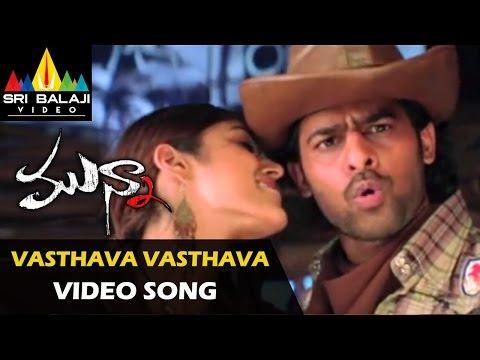 Munna Video Songs | Vastava Vastava Video Song | Prabhas, Ileana | Sri Balaji Video