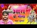 #Aa Gail Navratra Dekha Aa Gail Navratra #Krishna Super hits Bhakti Mix Top Song!!