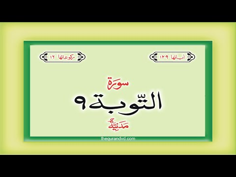 Surah 9 – Chapter 9 Al Baraat / At Taubah complete Quran with Urdu Hindi translation