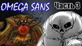 Омега Санс [The Thought] Часть 3 (undertale comic dub)