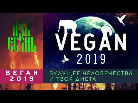 Веган 2019 /Vegan 2019 Будущее человечества и твоя диета: Как остановить катаклизмы /озвучка АзъЕсмь
