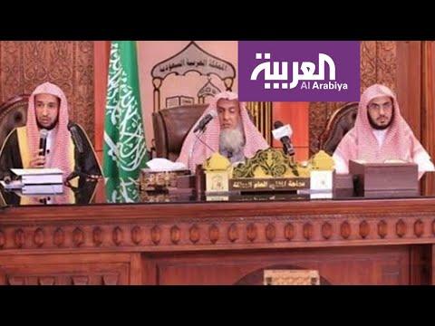 هيئة كبار العلماء السعودية تقرر وقف إقامة الصلوات في المساجد بسبب كورونا