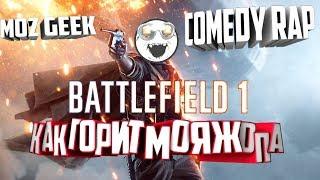 Battlefield 1 Comedy RAP | Moz GeeK | Как Горит Моя Жопа