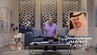 مسابقة برنامج رمضان ٢٠١٧ - جائزة محمد وليد