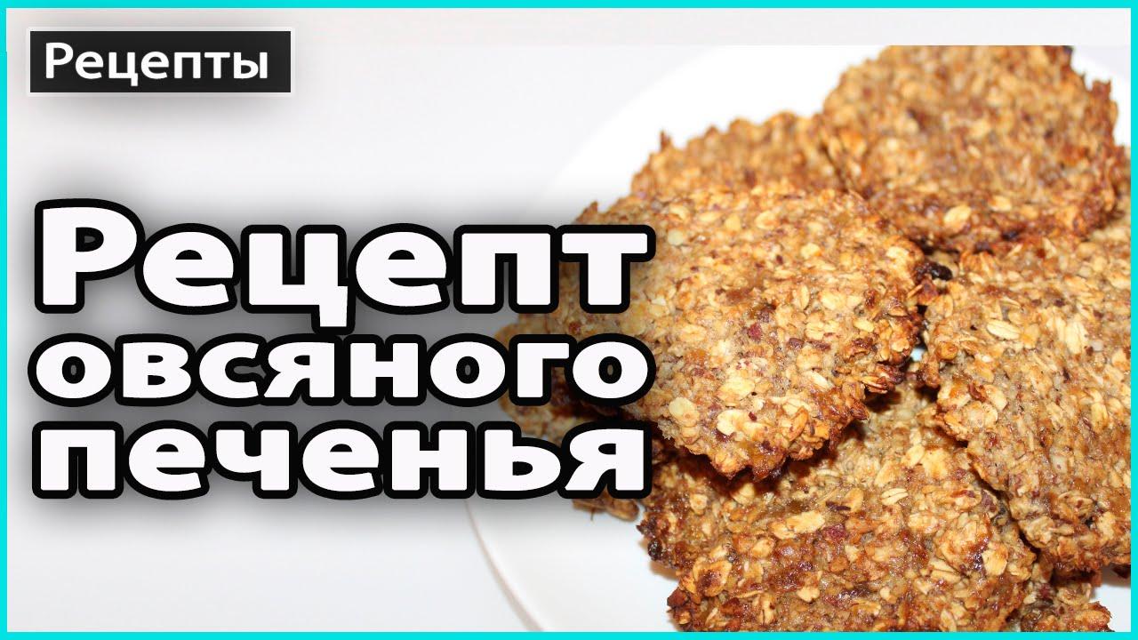 🍪 Полезное ОВСЯНОЕ ПЕЧЕНЬЕ без муки, масла и сахара | Быстро, вкусно и полезно 💜 LilyBoiko