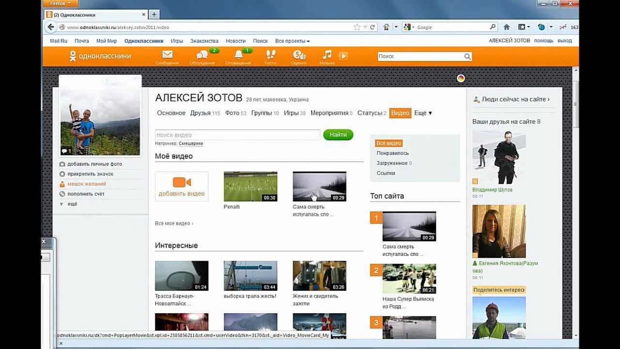 как скачать видео с сайта одноклассники Mozilla Firefox