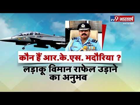 जानिए कौन हैं Air Marshal RKS Bhadauria जो बनेंगे Indian Air Force के नए Chief?