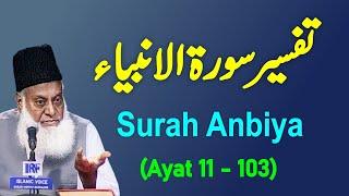 Bayan ul Quran HD - 059 - Sura Anbiya - 11 - 103 (Dr. Israr Ahmad)