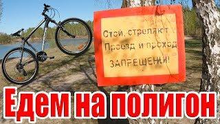 Едем на полигон на велосипедах