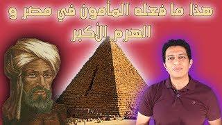 ماذا فعل الخليفة المأمون في مصر و الهرم الأكبر ؟