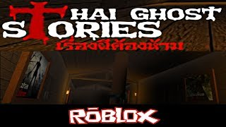 THAI GHOST STORIES By Happy Thailand [Roblox]