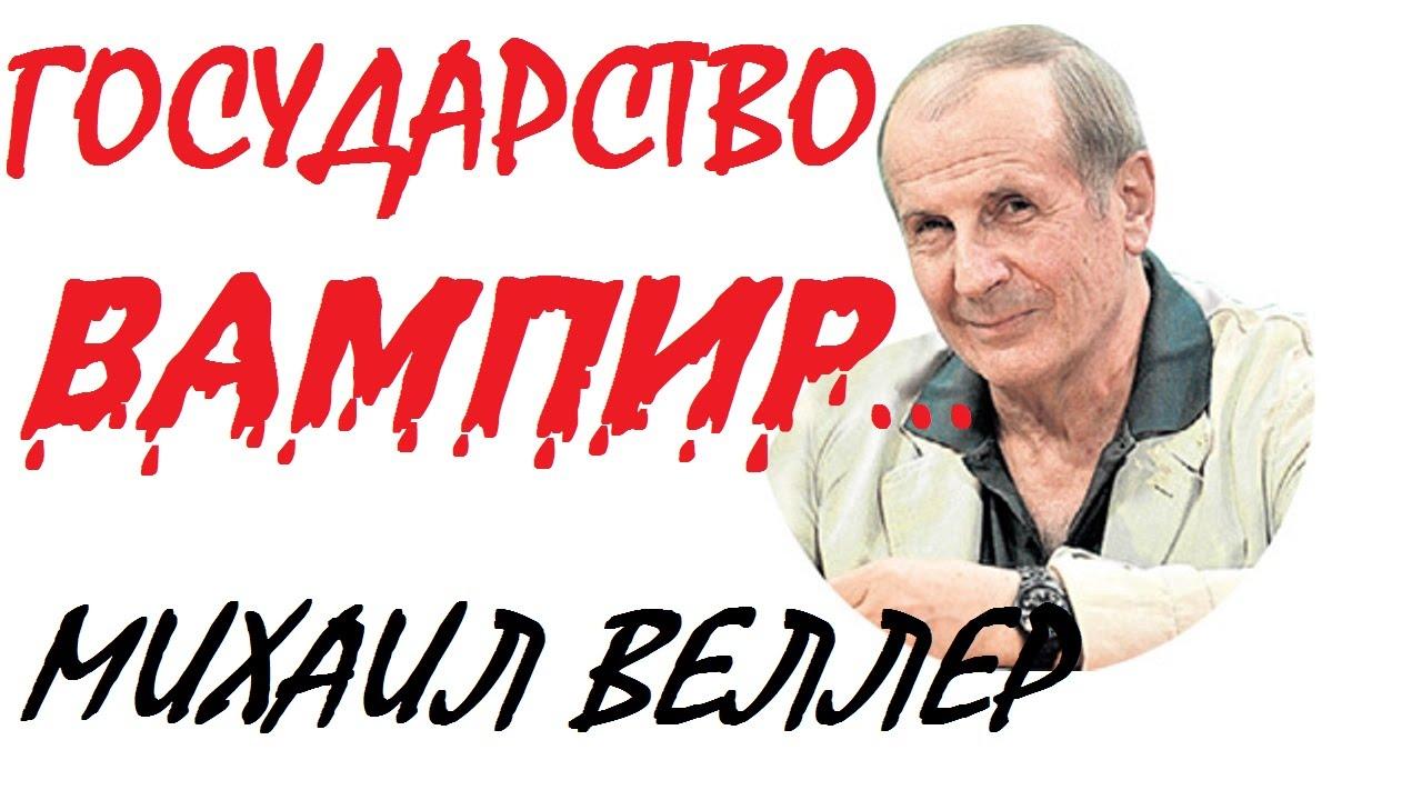 Михаил Веллер 2016 Последнее интервью на Эхо Москвы! Дикое государство!