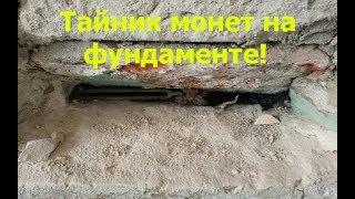 НАШЛИ ТАЙНИК НА СТАРОМ ФУНДАМЕНТЕ!