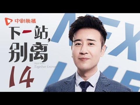 下一站别离 14 | Next time, Together forever 14(于和伟、李小冉 领衔主演)