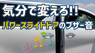 【30系アルファード・ヴェルファイア】パワースライドドアのブザー音色(警告音)の変更方法