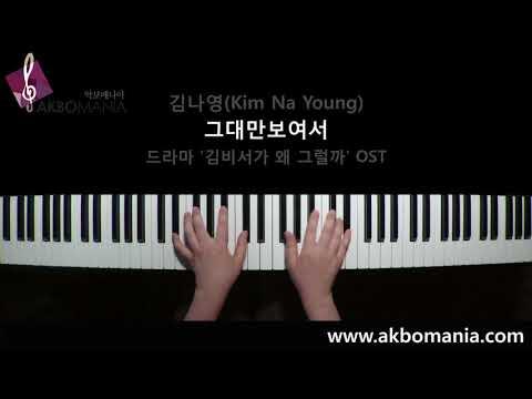 [드라마 '김비서가 왜 그럴까' OST] 김나영 - 그대만 보여서(Because I Can Only See You) Piano Cover