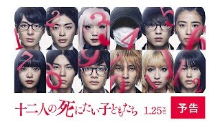 映画『十二人の死にたい子どもたち』予告【HD】2019年1月25日(金)公開 thumbnail