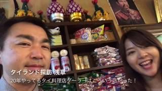 【浅草タイ料理】20年やってるタイ料理店はこういう店だった!<タイ料理ダーラー>