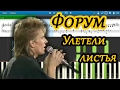 Форум Улетели листья на пианино Synthesia Cover Ноты и MIDI mp3
