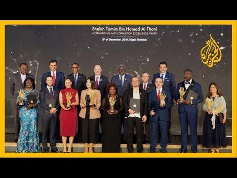 تكريم الفائزين بجائزة أمير #قطر لمكافحة الفساد بروندا  - نشر قبل 23 ساعة