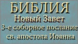 Библия.Новый Завет.Третье соборное послание святого апостола Иоанна.
