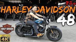 รีวิว Harley Davidson 48 Sporter1200 หล่อจับใจ ร้องดับไม่ดับดับไม่ดับ | 4K HD
