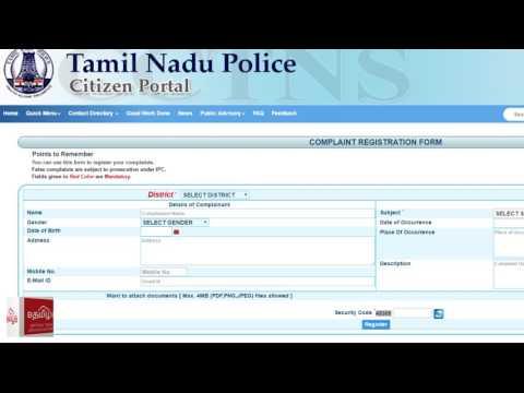 Online FIR service started by Tamil Nadu Police Department