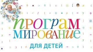 """""""Программирование для детей"""" книга для дошкольников и младших школьников. Языки Scratch и Python"""