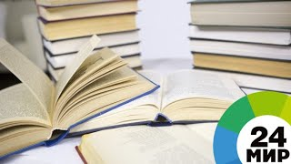 Книжный фонд Казахстана переведут в электронный формат - МИР 24